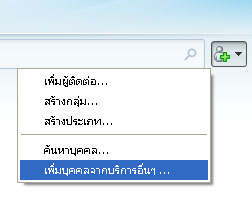 เลือกที่เมนูของโปรแกรม MSN ดังภาพ