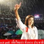 ผลการเลือกตั้ง 2554 อย่างไม่เป็นทางการ