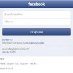 วิธีสมัครFacebook บนมือถือ