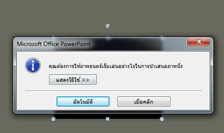 การแทรกวิดีโอ Powerpoint