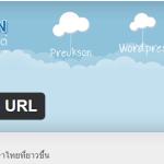ช่วยให้ WP มี URL ที่ยาวขึ้น