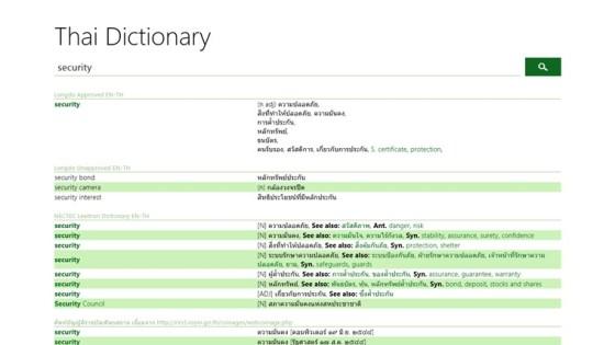Screenshot Thai Dictionary 03