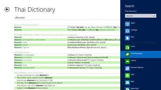 Screenshot Thai Dictionary 02