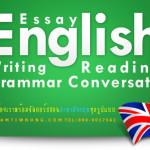 การทำงาน กับภาษาอังกฤษ
