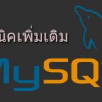 สอนการใช้งาน MySQL