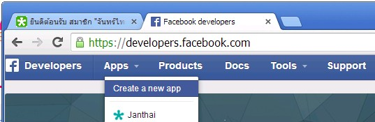 Create New App facebook