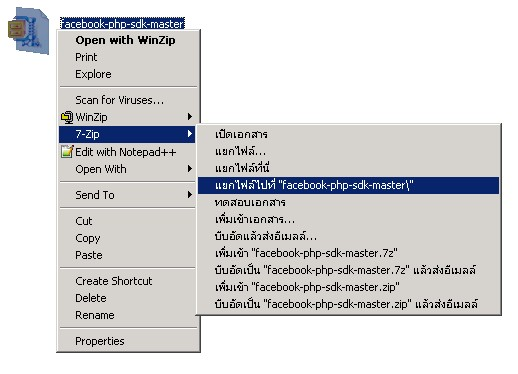 Unzip file facebook php sdk