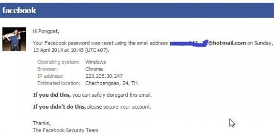 ลืมรหัสผ่าน Facebook (2)