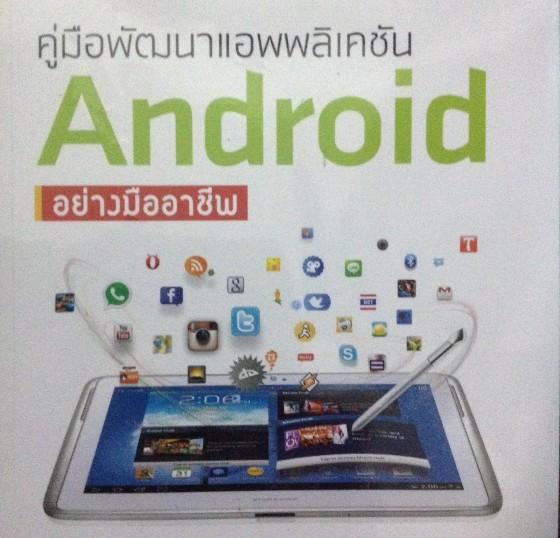 คู่มือพัฒนาแอพพลิเคชัน Android