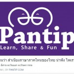 Pantip share on facebook