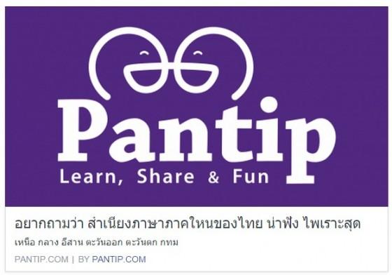Pantip share on facebook