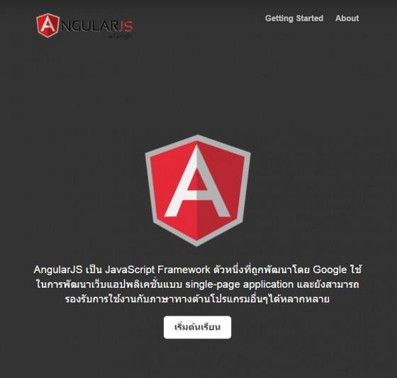 แนะนำเว็บไซท์สอน AngularJS
